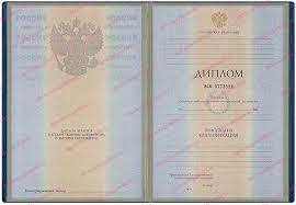 Купить диплом о высшем образовании в Красноярске ГОЗНАК жми Диплом ВУЗа c 2004 по 2009 года с приложением