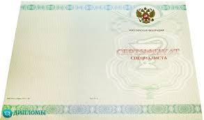 Купить диплом медсестры Подлинный ГОЗНАК Медицинский сертификат специалиста