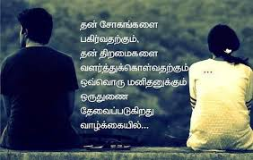 happy valentine day 2018 es ideas wallpaper images wishes tamil feeling very heart touching love failure kavithai images hd pictures