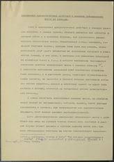 Доклады тезисы докладов диссертаций рецензии отзывы  Дело 95 Статьи Н М Макляка Выполнение арифметических действий с помощью сигнализации