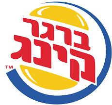 Burger King logo PNG images free download