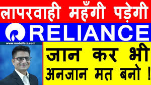Stock/share prices, reliance industries ltd. Reliance Share Price Today ल परव ह मह ग पड ग Reliance Share Latest News Youtube