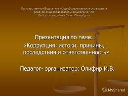 Презентация на тему Презентация по теме Коррупция истоки  1 Презентация по теме