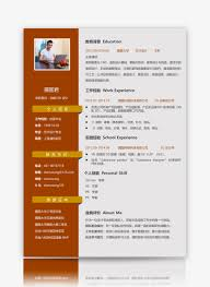 Animation Design Post Word Resume Template Word Templateword Free
