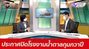 มิตซุยประกาศปิด โรงงานน้ำตาลกุมภวาปี : เจาะลึกทั่วไทย (8 มิ.ย.64) - YouTube
