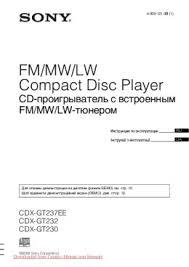 solve sony cdx gt230 problem fm mw lw compact disc player caradio manual com