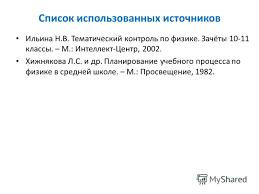 Презентация на тему Контрольная работа по теме Электростатика  7 Список использованных источников