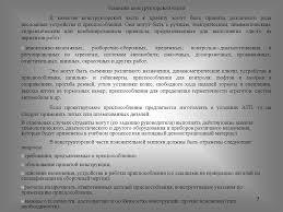 Рекомендации к конструкторской части дипломной работы  3