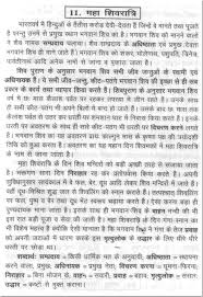 essay on importance of voting in hindi essay essay on importance of voting in hindi