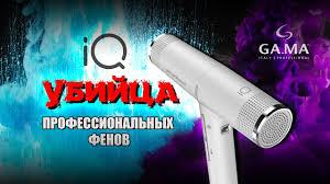 <b>Фен GaMa</b> iq Perfetto revolution ph6060. Убийца ...