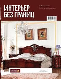 Интерьер Магнитогорск Март 2013 #1(62) by int magnitogorsk ...