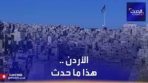 لحظة بلحظة.. هذا ما حدث في الأردن! - YouTube