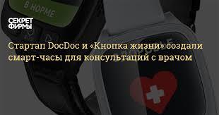 Стартап DocDoc и «Кнопка жизни» создали <b>смарт</b>-<b>часы</b> для ...