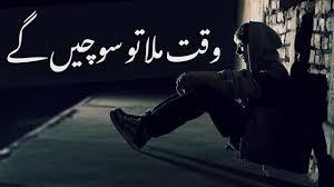 poetry image waqt mila to sochen ge urdu poetry youtube
