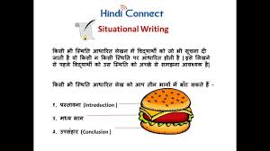 Hindi Composition How To Write Introduction In Situational Writing