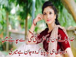 35 Most Romantic Poetry In Urdu For Husband Cute Shayari For Husband