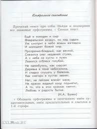Русский язык класс Проверочные и контрольные работы Варианты  4 класс Проверочные и контрольные работы Варианты 1 и 2