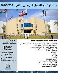Arab Open University - Kuwait - Posts