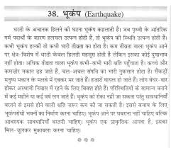 short paragraph on earthquake in hindi