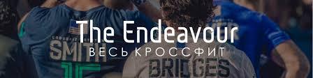 The Endeavour. Весь <b>кроссфит</b> | ВКонтакте