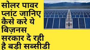 start solar power business idea hindi hindi स लर प ल ट लग कर ल ख र पए मह न कम ए