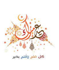 صور عيد الأضحى المبارك وأجمل رسائل وعبارات تهنئة للأهل والأصدقاء بمناسبة  العيد - ثقفني