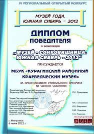 Достижения Курагинский районный краеведческий музей Диплом победителя в iv региональном конкурсе Музей года Южная Сибирь 2012