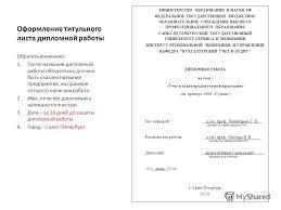 Презентация на тему Оформление этикетки на диск с электронной  3 Оформление титульного листа дипломной работы