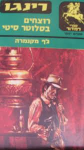 תוצאת תמונה עבור רינגו ספר