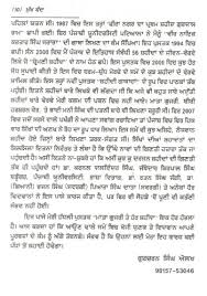 punjabi essays in punjabi language punjabi essays in punjabi language flying sikh milkha singh animal abuse essays writing reflective essay stem