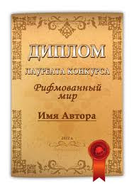 Красный диплом сайт 46 Федерального закона от n323 ФЗ Об основах охраны здоровья граждан в Российской Федерации юридические лица и индивидуальные предприниматели