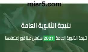 نتيجة الثانوية العامة 2021.. التعليم تُعلن موعد ظهور نتيجة الشهادة الثانوية  بعد انتهاء الإمتحانات