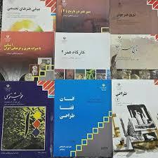 کتاب کنکور هنر|آموزشی|اهواز، کوی رمضان|دیوار