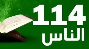 Картинки по запросу سورة الناس
