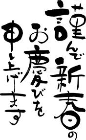 年賀状 毛筆デザイン文字謹んで新春のお慶びを申し上げます縦3行