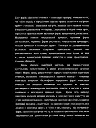 отзыв на автореферат диссертации Курбатова Тимура Юрьевича pdf одну форму налогового контроля налоговую проверку Представляется что такой подход к определению понятия