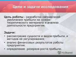 Презентация на тему ПРЕЗЕНТАЦИЯ ДИПЛОМНОЙ РАБОТЫ Прибыль  4 Цели