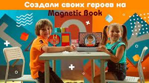 """<b>Развивающие игры Magnetic Book</b> """"Стилист"""" и """"Гримёрка веселья""""."""