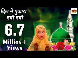 Now we recommend you to download first result neha naaz official द ल न प क र नब नब dil ne pukara nabi nabi new 2020 qawwali mp3. द ल न प क र नब नब Dil Ne Pukara Nabi Nabi Neha Naaz Sonicenterprise دیدئو Dideo