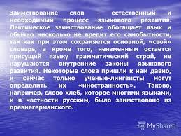 Презентация на тему Заимствованные слова в русском языке  2 Заимствование