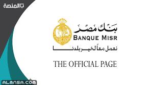 رقم شكاوي بنك مصر banque misr خدمة العملاء – المنصة