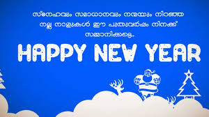 Happy New Year Messages And Wishes In Malayalam For 40 WhatsApp Mesmerizing Malayalam Messages