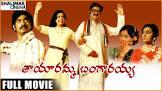 Showkar Janaki Tayaramma Bangarayya Movie