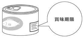 目的別qa 賞味期限保存方法お客様相談室マルハニチロ株式会社