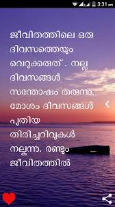 Inspiration Quote In Malayalam