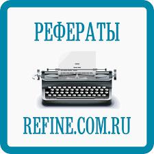 Бесплатные рефераты на refine com ru Бесплатные рефераты