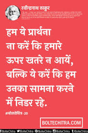 best tagore quotes ideas rabindranath tagore rabindranath tagore quotes in hindi images part 20