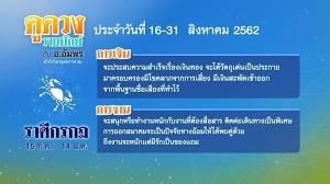 ดูดวงรายปักษ์ อ.อัมพร ราศีกรกฎ | 18-08-62 | ข่าวเช้าไทยรัฐ เสาร์-อาทิตย์ -  YouTube