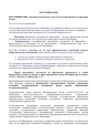 Темы рефератов Институт педагогики психологии и нострификация Главное управление образования и