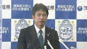 茨城 県 緊急 事態 宣言